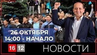 КАЗАХСТАН ВЫХОДИТ НА МИТИНГ   НОВОСТИ 16/12