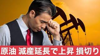 原油 OPEC減産延長で上昇、損切をする!