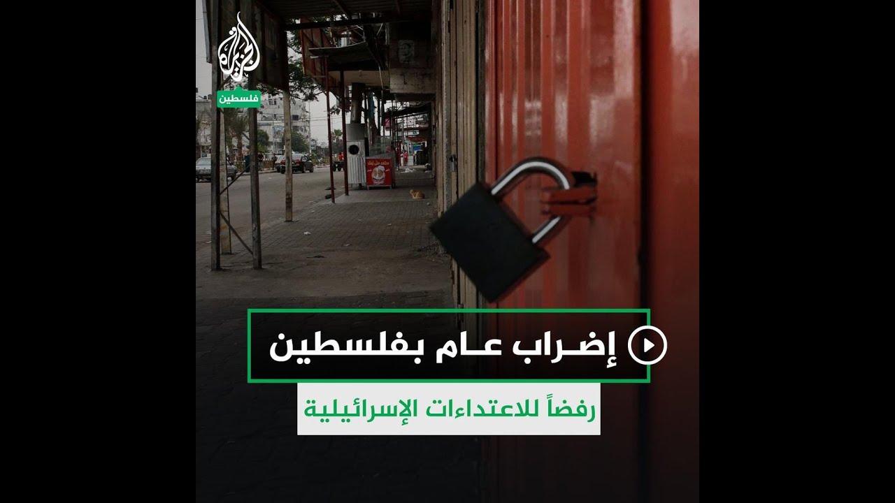 إضراب عام في فلسطين احتجاجا على التصعيد الإسرائيلي بغزة والقدس  - نشر قبل 3 ساعة