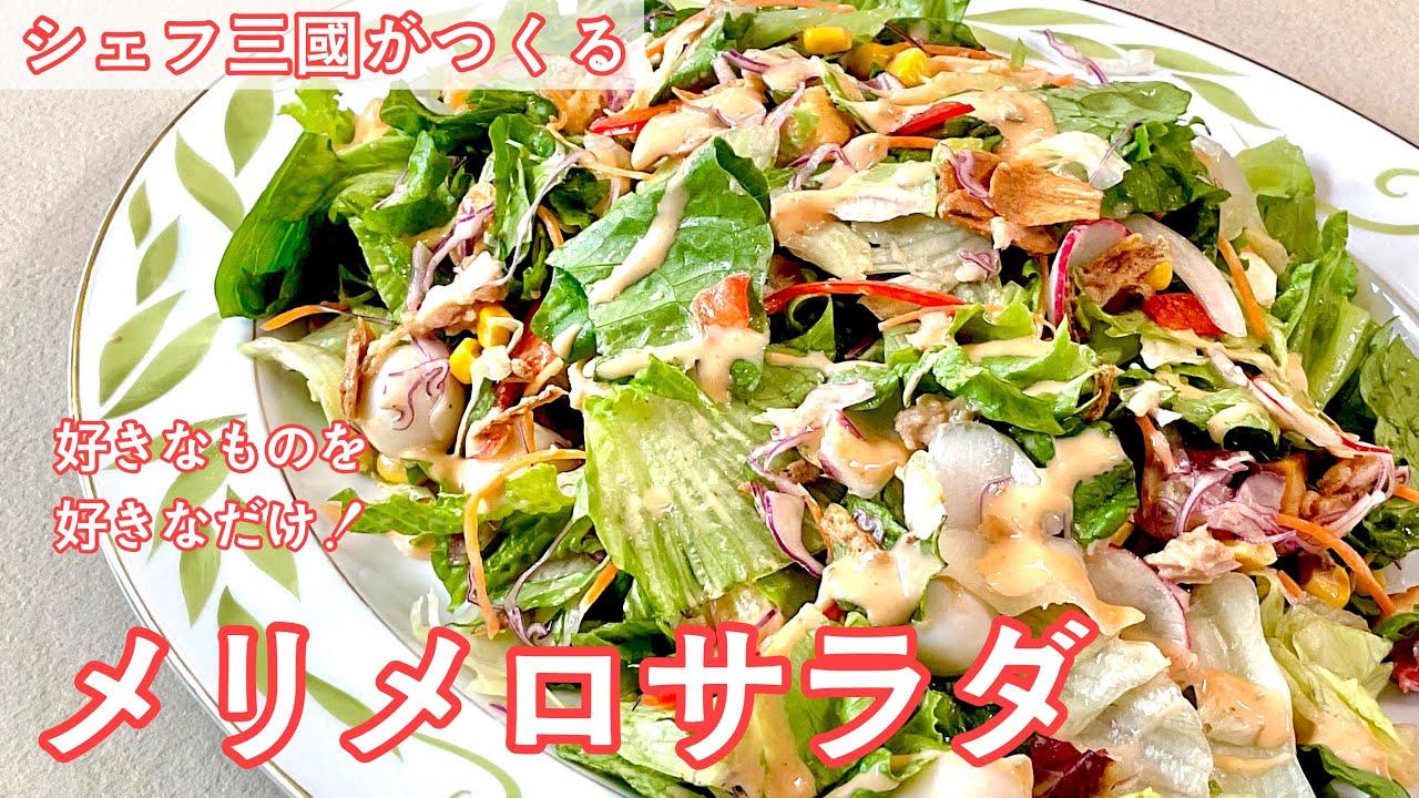 #402『メリメロサラダ』毎日のサラダに! シェフ三國の簡単レシピ