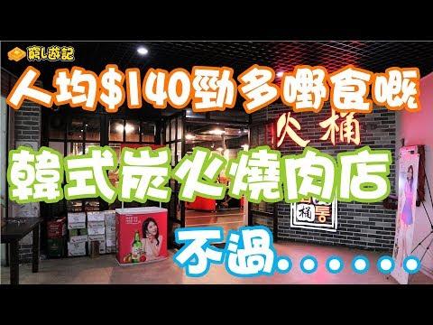 [窮L遊記·深圳番外篇] #20 火桶1971 人均$140勁多嘢食嘅韓式炭火燒肉店,不過......