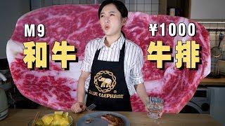 1000元的米其林M9和牛牛排,在家做只要半价,做法比普通牛排还简单 | M9 Sher Wagyu Steak【Home Cooking Vlog】