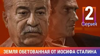 Земля обетованная от Иосифа Сталина. 2 Серия. Амедиа