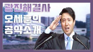 """오세훈 공약소개 위엄! """"광진으로 이사가자&q…"""