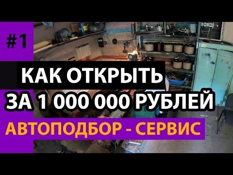 Автоподбор-автосервис в Москве за 1 000 000 рублей с нуля. Как открыть автосервис - автоподбор.