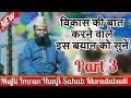 दुनिया में सबसे पहले विकास कहां से फैला~Mufti Imran Hanfi Sahab Moradabadi New Bayan 2018 HD India