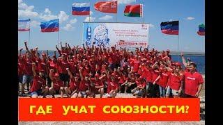 Как воспитывать союзность? Молодёжный лагерь Донузлав-2018