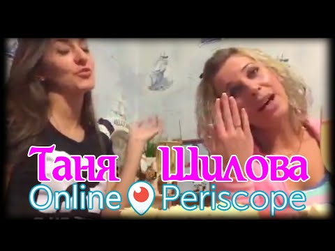 Пьяная Таня Шилова в Перископе