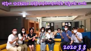 방송대 강상규교수의 한국동양정치사상사 학술대회 스케치