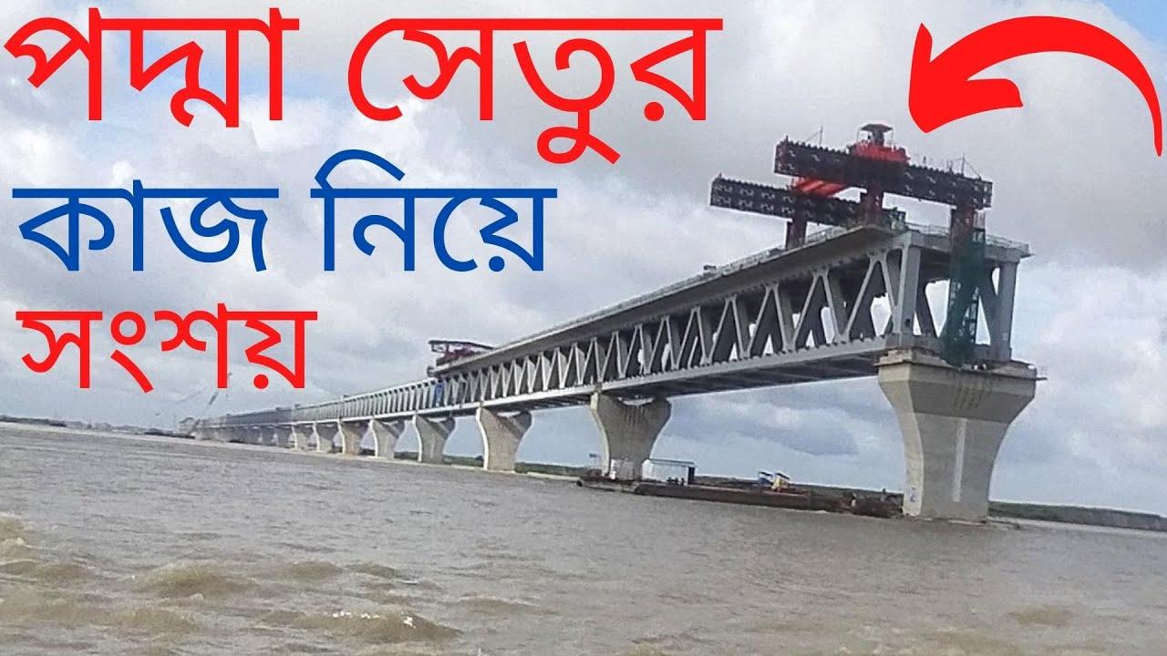 Padma Bridge|নির্ধারিত সময়ে পদ্মা সেতুর কাজ শেষ হওয়া নিয়ে সংশয়|Padma Bridge Latest News