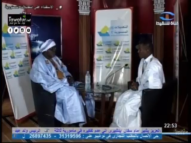 برنامج موريتانيا اليوم مع رئيس حزب الوئام بيجل ولد هميد - قناة شنقيط