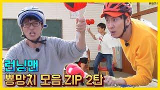 뽀옹망치 모음.ZIP 2탄《런닝맨 / 예능맛ZIP / RunningMan 》