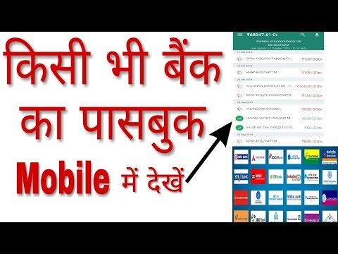 how to check Passbook statement on mobile all bank like pnb, Bank of