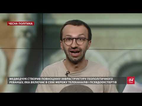 Захоплення влади Медведчуком: