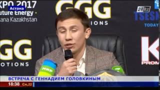 Геннадий Головкин провел пресс-конференцию в Астане