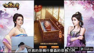 #713【谷阿莫】電玩實況精華18:官老爺官老爺官老爺《叫我官老爺》 thumbnail