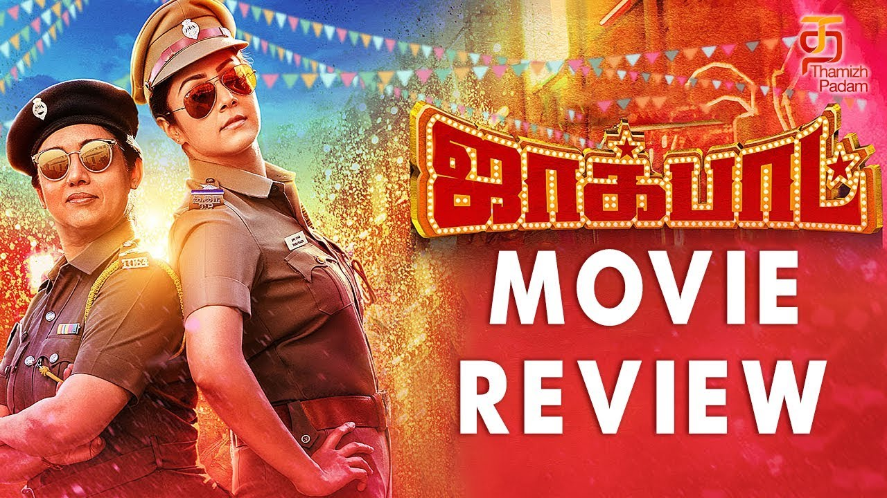 Jackpot Tamil Movie Review | Jyotika | Revathy | Surya | Kalyaan | Vishal Chandrashekhar