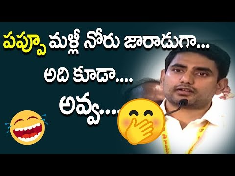Nara Lokesh Funny Speech | Guntur | AP News | Telugu News Today | Telangana News Today | GT TV