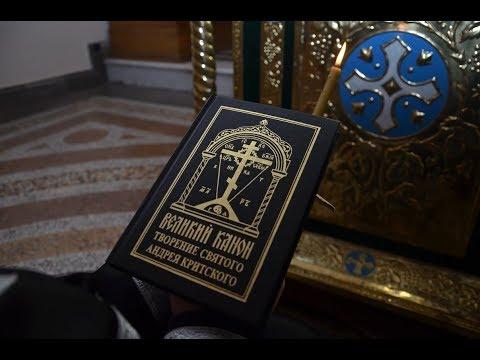 Великое повечерие с чтением Великого покаянного канона преподобного Андрея Критского. 2018 год
