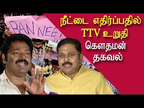 Neet 2018 - director v gowthaman meets ttv dinakaran news tamil, tamil live news, tamil news redpix