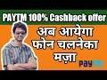 पेटम का धमाकेदर ऑफर   Paytm 100%cashback On Mobile Recharge