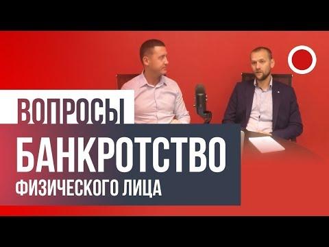 Банкротство физических лиц (в гостях у Кроерова Василия).