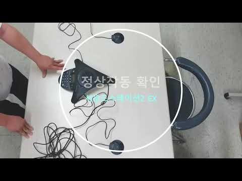 폴리콤 사운드스테이션2 EX