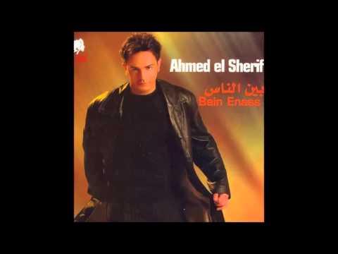 أحمد الشريف --- خسارة