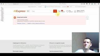 Aliexpress 3d secure