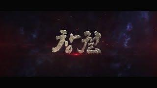 영화 '창궐 (Rampant, 2018)' 2차 예고편