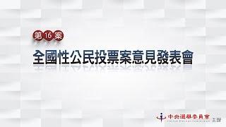 第16案 黃士修領銜提出  「您是否同意:廢除電業法第95條第1項,即廢除『核能發電設備應於  中華民國一百十四年以前,全部停止運轉』之條文?」