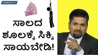ಸಾಲದ ಶೂಲಕ್ಕೆ ಸಿಕ್ಕಿ ಸಾಯಬೇಡಿ!   Money Doctor Show Kannada   EP 276