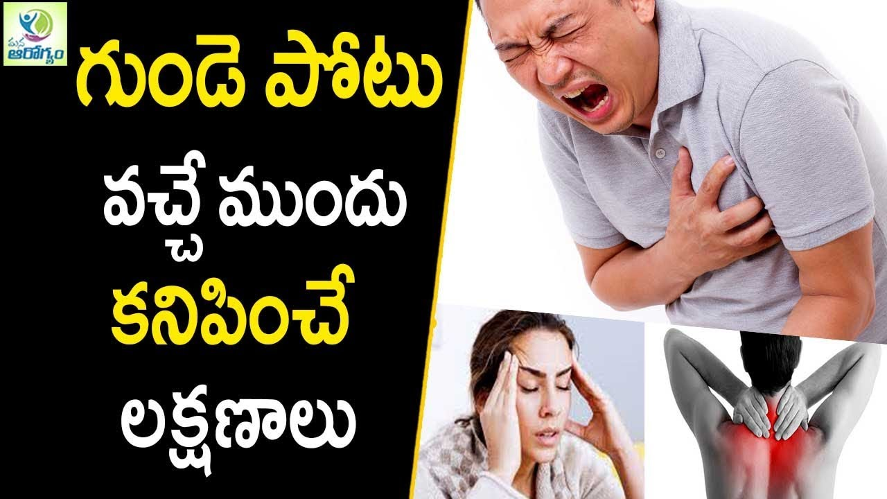 heart attack symptoms in telugu pdf