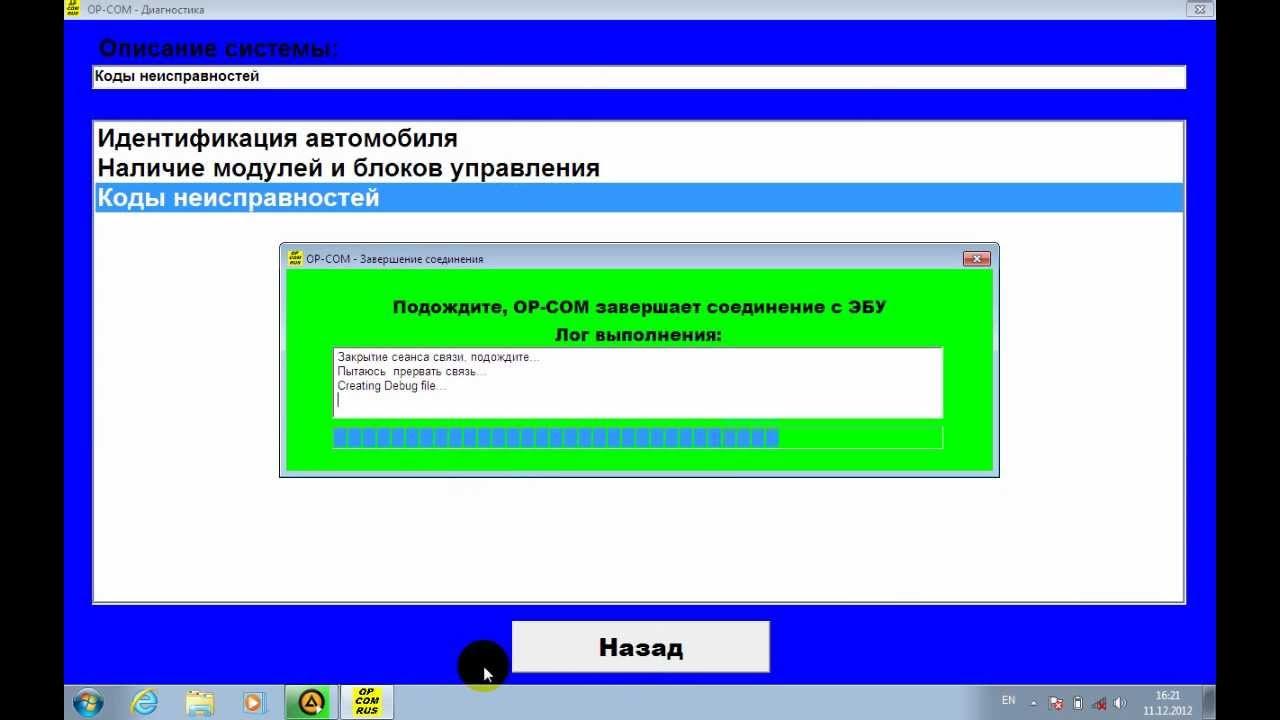 инструкция по установке webasto на insignia