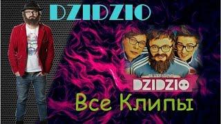 DZIDZIO - Все клипы