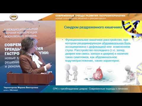 СРК с преобладанием диареи. Современные подходы к лечению. Черногорова Марина Викторовна