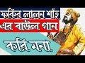 Bangla Romantic Baul Gaan Kori Mona By Fakir Lalon Shai ফকির লালন শাহ এর প্রেমের গান করি মনা