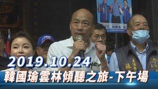 【現場直擊】韓國瑜10/24雲林傾聽之旅-下午場