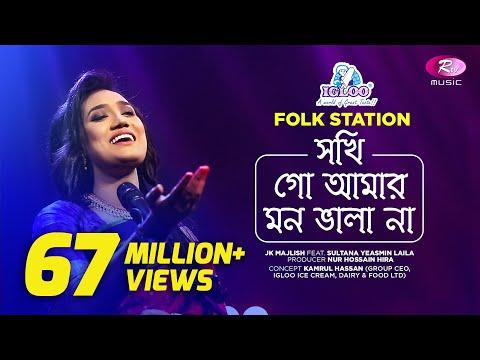 sokhi-go-amar-mon-vala-naa-|-jk-majlish-feat.-sultana-yeasmin-laila-|-igloo-folk-station-|-rtv-music