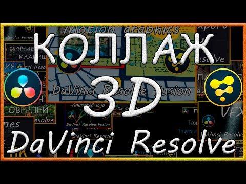 3Д Коллаж в Давинчи Резолв Фьюжн / Галерея Медиа / 3D Collage In DaVinci Resolve Fusion