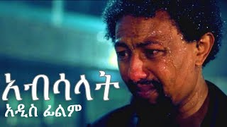 Absalat - Ethiopian Movie Trailer