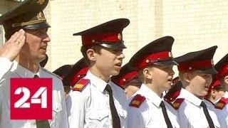 В Кремле состоялась церемония посвящения в кадеты - Россия 24