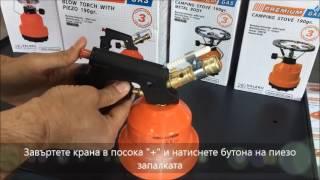 Газова горелка за патрон 190гр. Premium Gas с пиезо-запалка