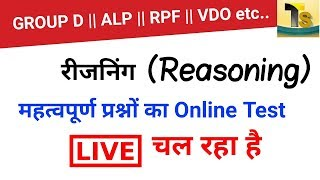 Reasoning online test शुरू जल्दी join करे//vv.imp for ALP, TECHNICIAN, GROUP D, RPF, VDO etc..