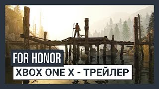 For Honor - Xbox One X - Трейлер