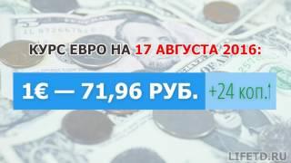 Курс евро на сегодня и завтра, 16-17 августа 2016 года (16-17.08.2016), ЦБ РФ