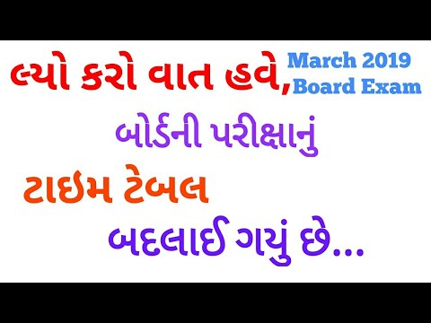 March 2019 Board Exam Time Table for STD 10 and STD 12   Gujarat Education  News like Zomato