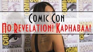 Comic Con по Revelation! Карнавал! 2017\Трейлер