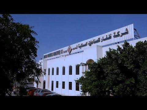 Dhofar Fisheries & Food Industries Company VI