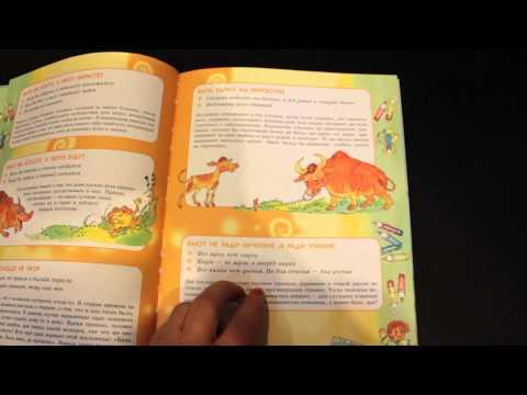 Уникальный иллюстрированный Толковый Словарь Пословиц и Поговорок